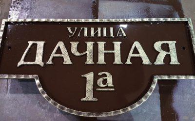 Адресная табличка ТА-01