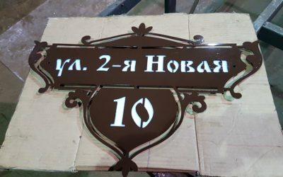 Адресная табличка ТА-02