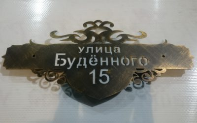 Адресная табличка ТА-03